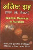 Remedial Measures in Astrology (Hindi)(PB)