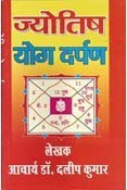 Jyotish Yog Darpan (Hindi)PB