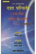 Dasha Parivartan (Dasha Chidra) : Sukhad Ya Dukadh - Hindi(PB)