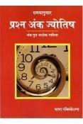 prasna astrology in hindi