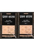 Prashna Shastra Vol 1 & 2 -Hindi Set