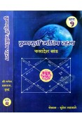 Secrets of Astrology by Krishnamurti (Set of Two Volumes)