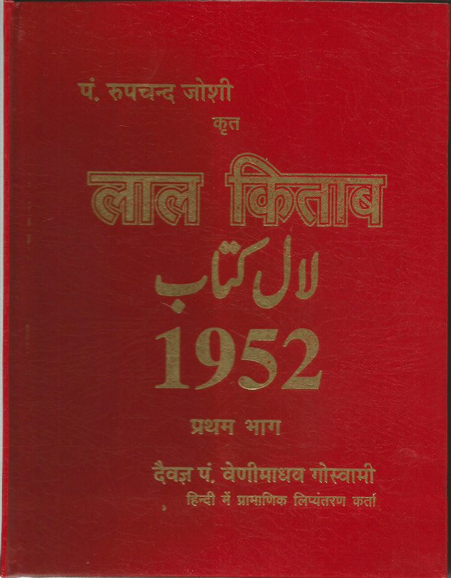 Lal Kitab Astrology Book
