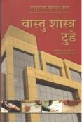 Vastu Shastra Hindi Book