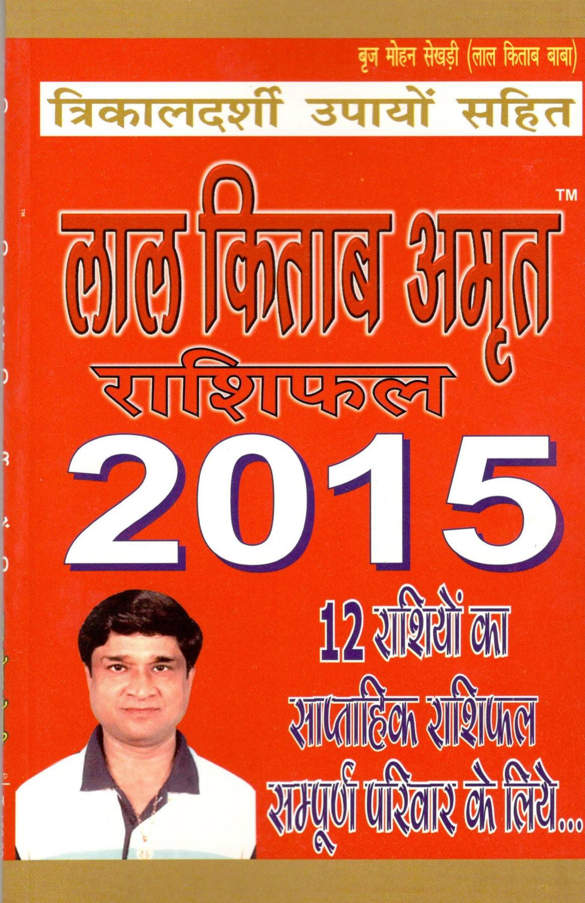 Lal Kitab Amrit - 2015 - Rs 150 - Lakshmi Book Store