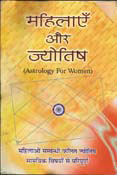 Astrology For Women (Hindi)(PB)