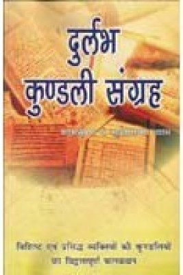 Durlabh Kundali Sangreh (Hindi)(PB)