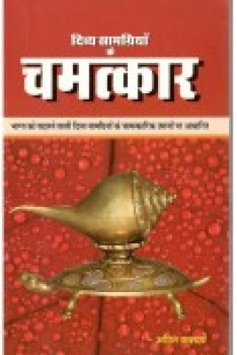 vigyan ke chamatkar in hindi Find best value and selection for your sidhvidya swarodya vigyan kitab book in hindi from india search on ebay world's leading marketplace.