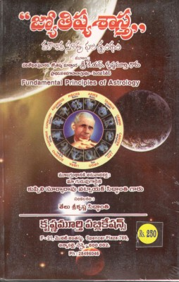Books in astrology tamil pdf