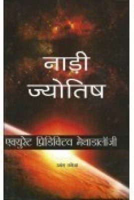 NADI Astrology - Accurate Predictive Methodology (Hindi