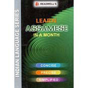 Learn ASSAMESE in a Month