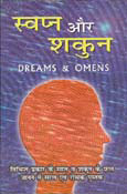 Dreams & Omens (Hind)(PB)