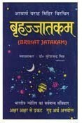 Brihat Samhita Hindi Pdf